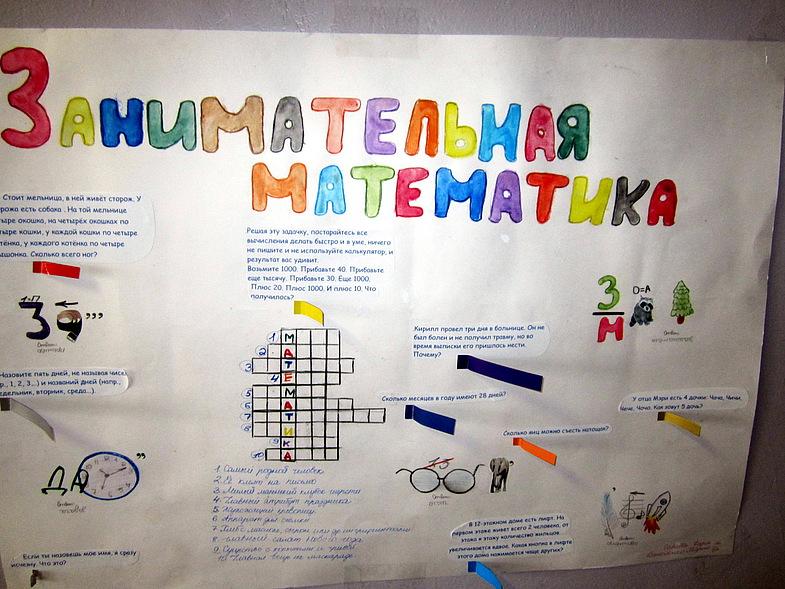 картинка стенгазет по математике внушительные подземелья