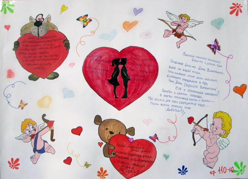 На день святого валентина плакаты своими руками