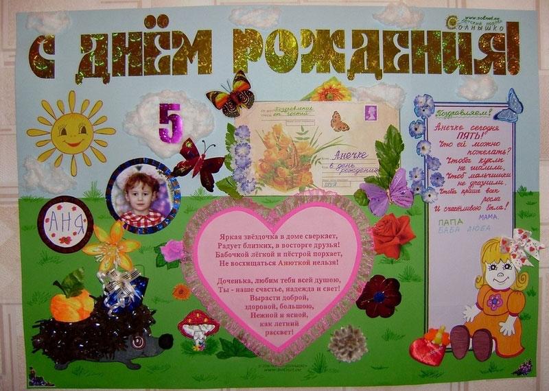 Плакат на день рождения своими руками дочке 2 года 56