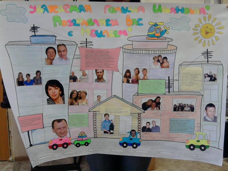 Как сделать плакат на дому 600